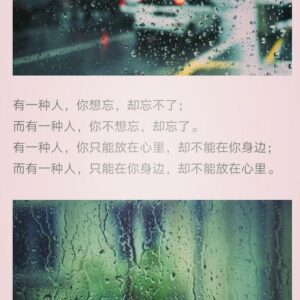 情感天地:有一种人,你想忘时,却忘不了;你不想忘,却忘了 …